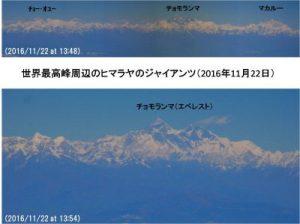 himalaya-aerial161122